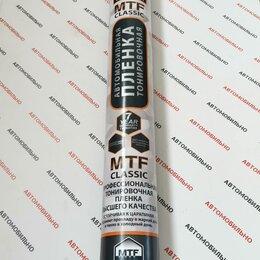 Прочие аксессуары  - Пленка тонировочная  MTF classic 10%  50см*3м, 0