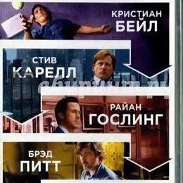 Видеофильмы - Игра на понижение фильм 2015 постер, 0