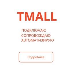 Менеджеры - Аккаунт менеджер Tmall, 0