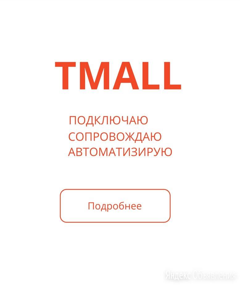 Аккаунт менеджер Tmall - Менеджеры, фото 0