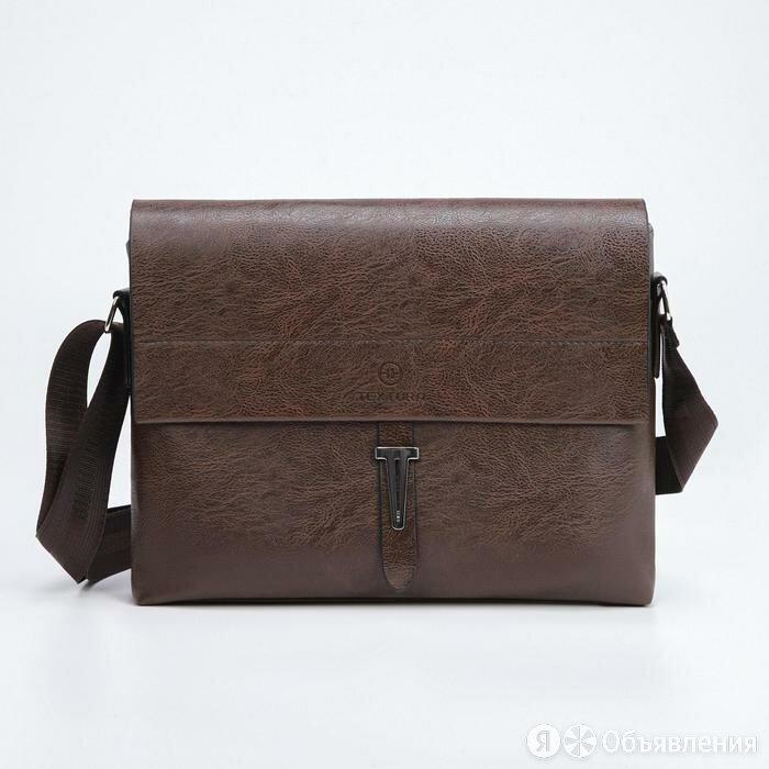 Сумка мужская, отдел на молнии, наружный карман, цвет коричневый по цене 1420₽ - Сумки, фото 0