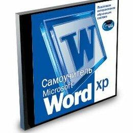 Программное обеспечение - Самоучитель Microsoft Word XP - учебный диск по офисной программе, 0