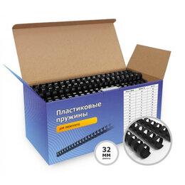 Расходные материалы для брошюровщиков - Пластиковые пружины ГЕЛЕОС, BCA4-32B, 0