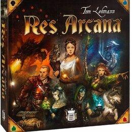 Настольные игры - Настольная игра Рес Аркана Res Arcana, 0