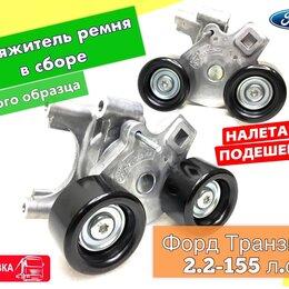 Двигатель и комплектующие - Натяжитель ремня ( с роликами ) Форд Транзит , 0