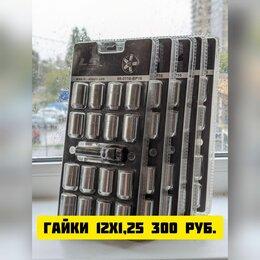 Шины, диски и комплектующие - Гайки LS, 0