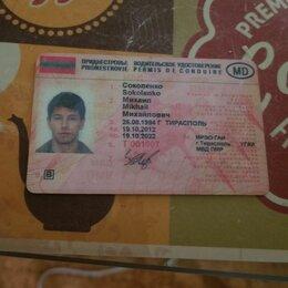 Вещи - Утеряно водительское удостоверение, 0