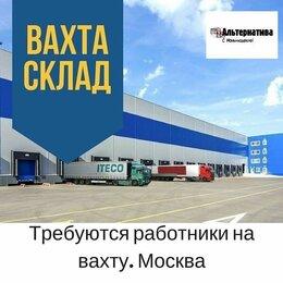 Маркировщики - Вахта в Москве 15 смен.Маркировщик.С питанием+жилье , 0