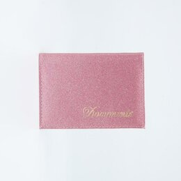 Обложки для документов - Обложка для автодокументов, цвет розовый, 0