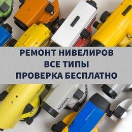 Ремонт и монтаж товаров - Ремонт всех типов нивелиров, от, 0