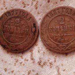 Монеты - Медная монета 2копееки1877 ,1887, 0