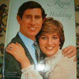 Литература на иностранных языках - Книга Princess Diana Royal wedding 1981, 0