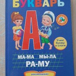 Детская литература - М.А.Жукова. Азбука и букварь, 0
