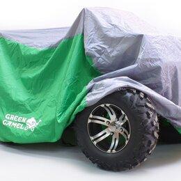 Аксессуары и дополнительное оборудование  - Чехол для квадроцикла GreenCamel (взрослый Сахара), 0