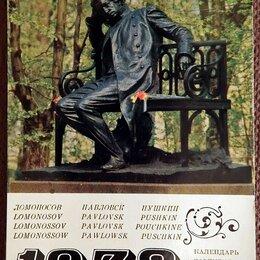 """Постеры и календари - Календарь листовой """"Пушкин, Павловск, Петродворец"""". Мини. 1978 год, 0"""