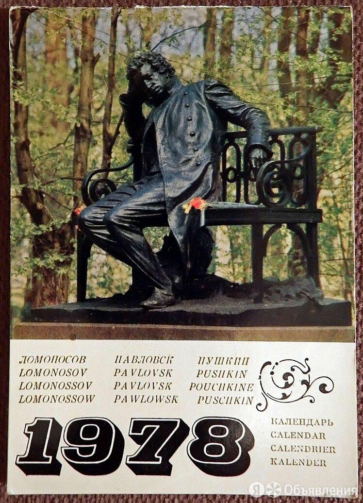 """Календарь листовой """"Пушкин, Павловск, Петродворец"""". Мини. 1978 год по цене 30₽ - Постеры и календари, фото 0"""