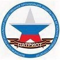 """Вещи - Региональная общественная организация """"Патриот"""", 0"""
