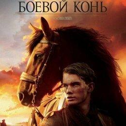 Видеофильмы - БОЕВОЙ КОНЬ реж. Стивен Спилберг DVD, 0