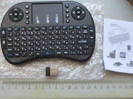 Клавиатуры - клавиатура НОВАЯ мини беспроводная.ЧЁРНАЯ. 2.4 ГГц, 0