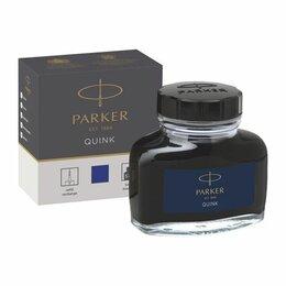 Канцелярские принадлежности - Чернила PARKER Quink 57мл, синие,в стеклянном флаконе, 0