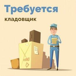 Работники склада - Кладовщик на склад, 0