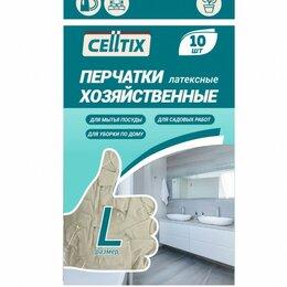 Перчатки и варежки - CELLTIX, Перчатки латекс, 10шт в уп.(5пар), цена за уп.,р-р L, 0