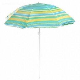 Зонты от солнца - Зонт пляжный с механизмом наклона, серебряным покрытием, 180х180х295 см, 0
