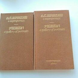 Искусство и культура - Пушкин в портретах, 0