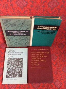 Наука и образование - Научная литература , 0