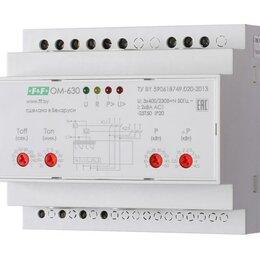 Масла, технические жидкости и химия - Ограничитель мощности ОМ-630 3ф 5-50кВт многофункц. подключение приорите..., 0