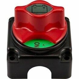 """Концевые, позиционные и шарнирные выключатели - Выключатель массы """"OFF-ON"""" (1 Акб) 250А, 0"""