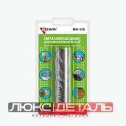Аксессуары и комплектующие - KERRY KR115 KR-115_металлопластилин алюмонаполненный для алюминия и цветных м..., 0