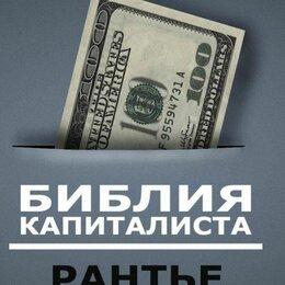 Бизнес и экономика - Денис борисов библия капиталиста (максимальный уровень, рантье), 0