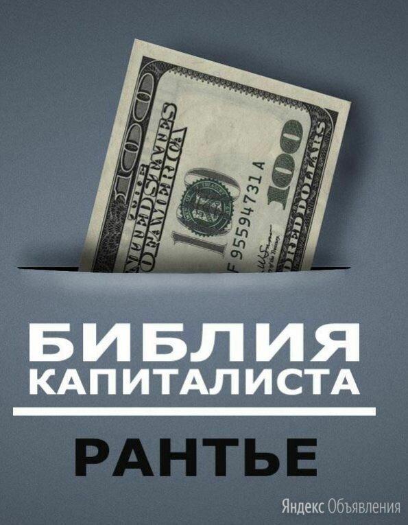 Денис борисов библия капиталиста (максимальный уровень, рантье) по цене не указана - Бизнес и экономика, фото 0