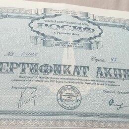 Документы - Сертификат акции СССР росиф, 0