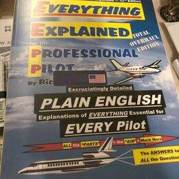 Техническая литература - Everything Explained for the Professional Pilot, книги для пилотов, 0