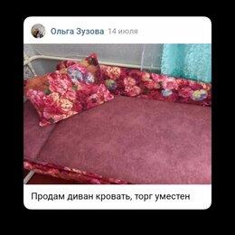 Диваны и кушетки - Диван кровать , 0