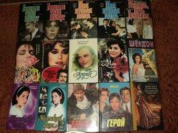 Художественная литература - Книги по зарубежным сериалам, 0