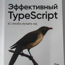 """Компьютеры и интернет - Дэн Вандеркам """"Эффективный TypeScript"""", 0"""