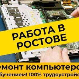 Мастера - Мастер по ремонту компьютерной техники с обучением, 0