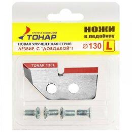 Пилы, ножовки, лобзики - Ножи ТОНАР ЛР-130(L) левое вращение, 0
