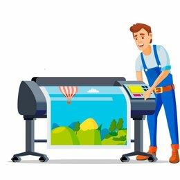 Печатники - Требуется печатник, 0