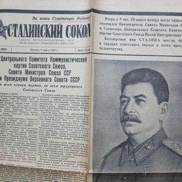 Журналы и газеты - газета Сталинский Сокол от 6-го марта 1953 года, 0