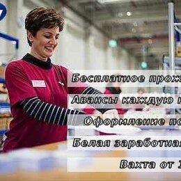 Работники склада - Стикеровщик вахта в Москве с проживанием, 0
