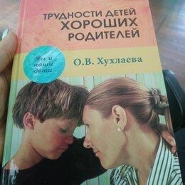 """Наука и образование - """"Трудности детей хороших родителей"""" Хухлаева О.В, 0"""