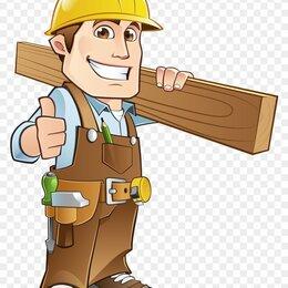 Архитектура, строительство и ремонт - Помощник плотника, 0