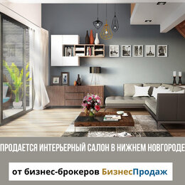 Торговля - Продается готовый бизнес - Салон интерьеров в Нижнем Новгороде., 0