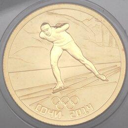 Монеты - Россия 50 рублей 2014 Сочи - Конькобежный спорт золото арт. 30188, 0