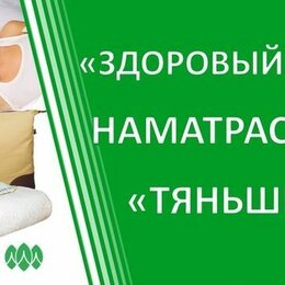 Наматрасники и чехлы для матрасов - Наматрасник тяньши здоровый сон, 0