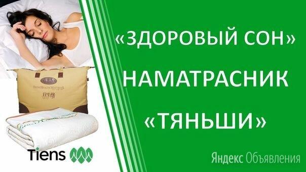 Наматрасник тяньши здоровый сон по цене 55000₽ - Наматрасники и чехлы для матрасов, фото 0